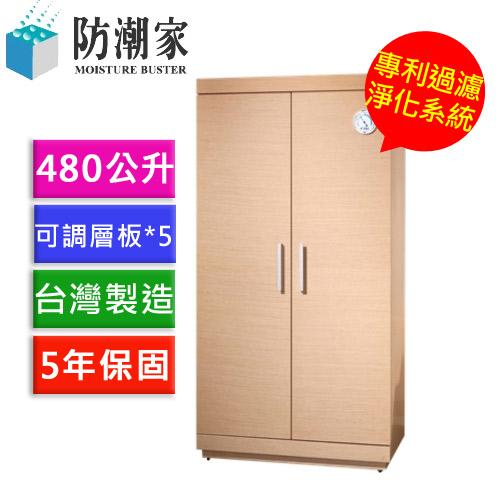 防潮家 SH-540 快速除濕型木質防潮櫃/鞋櫃/名牌包櫃 (白橡木) 480公升
