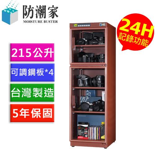 防潮家 WD-196A 電子防潮箱 快速微電腦型 典雅防潮木櫃 居家防潮櫥櫃 時尚防潮傢俱