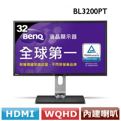 BenQ BL3200PT 32型 高階 WQHD 液晶螢幕