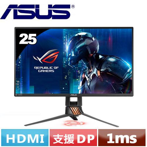 R1【福利品】ASUS華碩 PG258Q 25型 專業型電競液晶螢幕