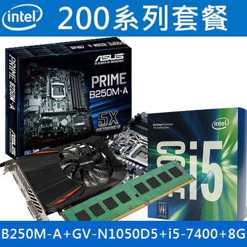 【超值組】華碩B250M-A+技嘉GV-N1050D5+i5-7400+8G