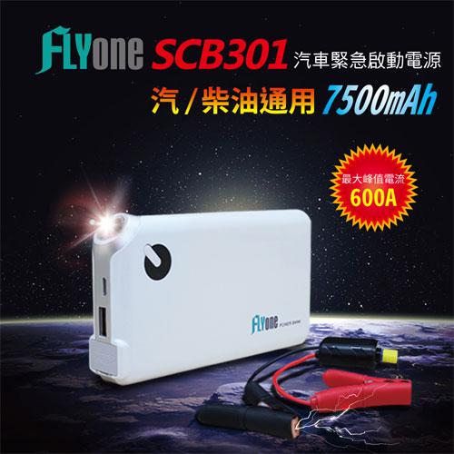 FLYone SCB-301 汽/柴油通用 7500mAh 汽車緊急啟動 行動電源