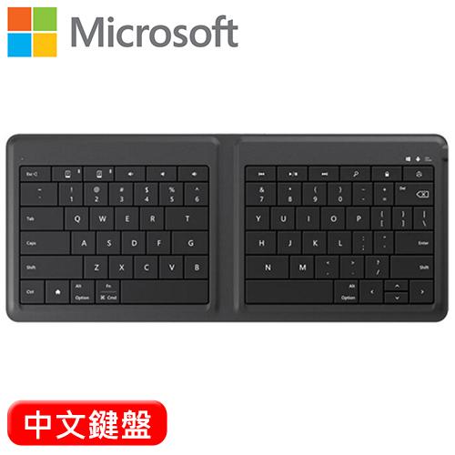 Microsoft 微軟 無線藍牙 萬用折疊鍵盤【送滑鼠墊★折疊攜帶式】