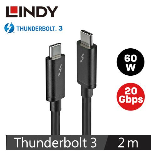 LINDY林帝 被動式 Thunderbolt 3 intel 原廠認證傳輸線 2m 41557