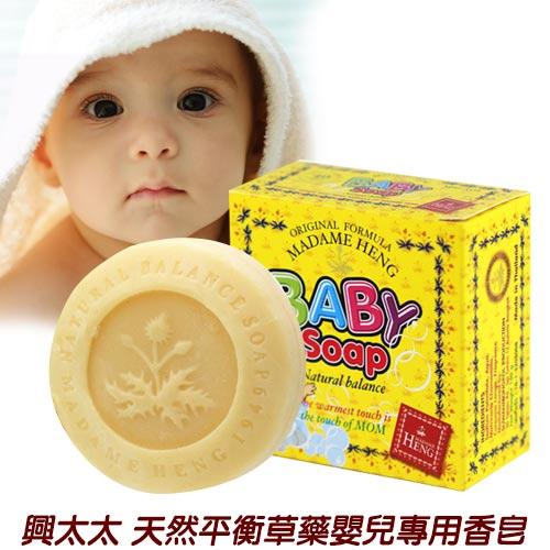 泰國興太太天然平衡草藥嬰兒專用香皂150g 1入
