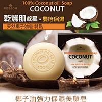 韓國 ROSSOM 100%椰子油強力保濕美顏皂 100g 1入