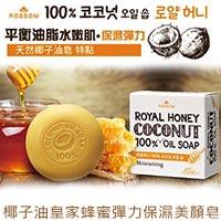 韓國 ROSSOM 100%椰子油皇家蜂蜜彈力保濕美顏皂 100g 1入