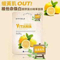 韓國S+Miracle-維他命煥白面膜Vitamin 1入