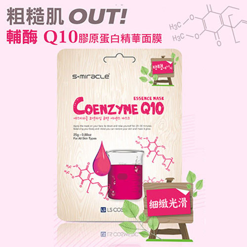 韓國S+Miracle-Q10彈力面膜Coenzyme Q10 1入【香皂/面膜任10件88折】