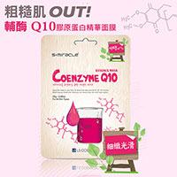 韓國S+Miracle-Q10彈力面膜Coenzyme Q10 1入