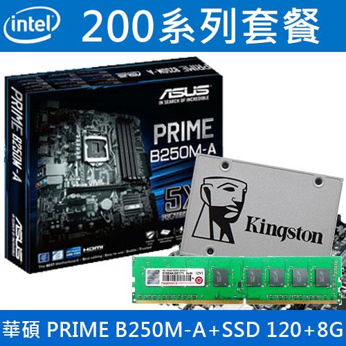 【超殺】華碩 PRIME B250M-A主機板+SSD硬碟 120G+8G記憶體