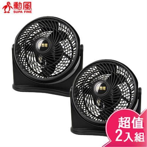勳風【9吋】HF-7638集風式空氣循環扇2入組