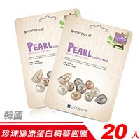 【超值組-20入】韓國 S+Miracle 珍珠膠原蛋白精華面膜Pearl