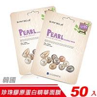 【超值組-50入】韓國 S+Miracle 珍珠膠原蛋白精華面膜Pearl