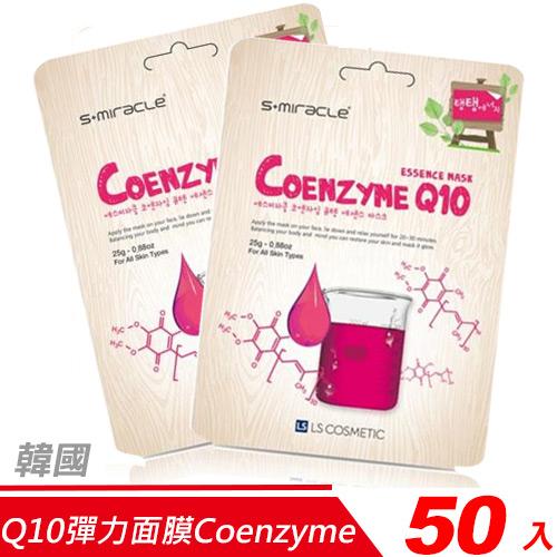 【超值組-50入】韓國 S+Miracle-Q10彈力面膜Coenzyme Q1