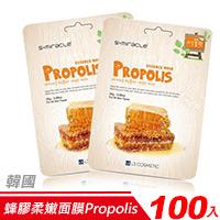 【超值組-100入】韓國 S+Miracle-蜂膠柔嫩面膜Propolis