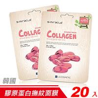 【超值組-20入】韓國 S+Miracle-膠原蛋白撫紋面膜Collagen