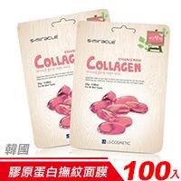【超值組-100入】韓國 S+Miracle-膠原蛋白撫紋面膜Collagen