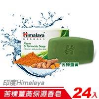 【24入裝】印度 Himalaya 喜馬拉雅 苦楝薑黃保濕香皂