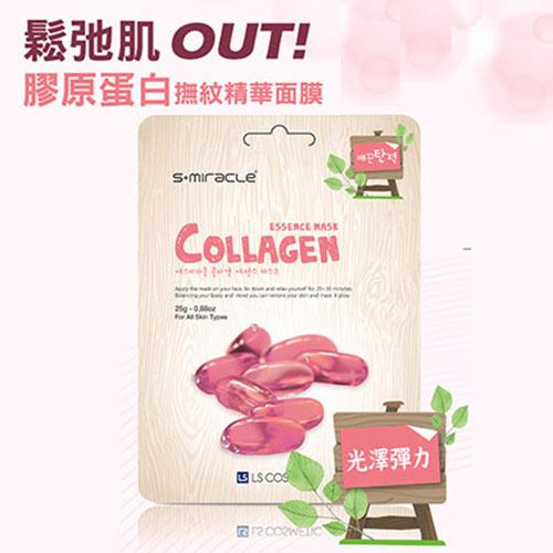 韓國S+Miracle-膠原蛋白撫紋面膜Collagen 1入
