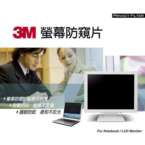 3M 螢幕防窺片 24吋(16:9) PF24.0W9【原價:3690▼降$540】