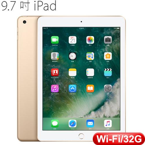 APPLE 9.7 吋 iPad Wi-Fi 機型 32GB - 金色(MPGT2TA/A)