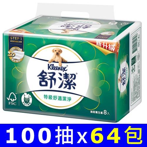 舒潔 特級舒適潔淨抽取衛生紙100抽x8包x8串/箱