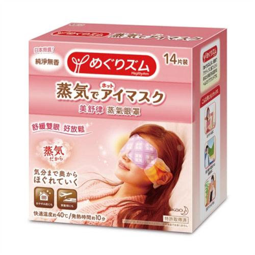 KAO花王蒸氣眼罩14入(無香)