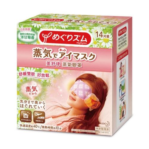 KAO花王蒸氣眼罩14入(洋甘菊)