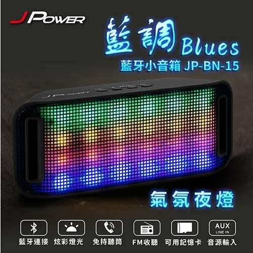 J-Power JP-BN-15-BLACK 藍調藍牙小喇叭 (尊爵黑)