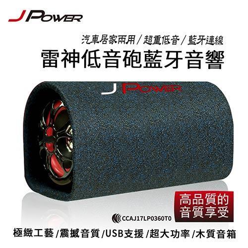 J-Power JP-SUB-01 雷神5吋低音砲藍牙音響(車用、家用)