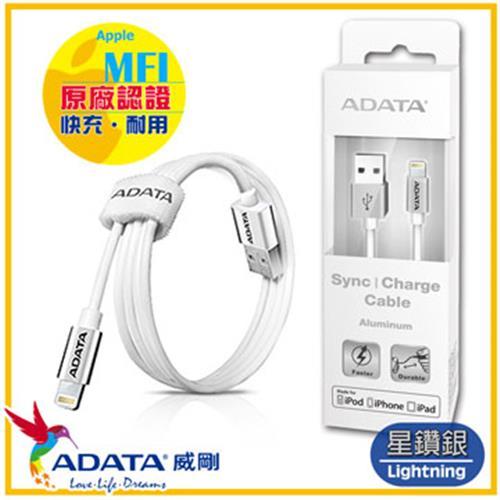 威剛 ADATA 鋁合金 Apple MFi 認證 Lightning 充電傳輸線 (星鑽銀)【Apple原廠認證線】