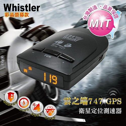 Whistler 復國者 GPS-747 定位測速器【原價:1990↓省$500】