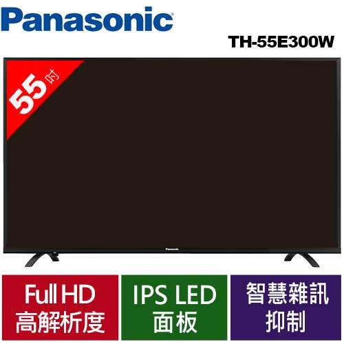 Panasonic 55型LED電視 TH-55E300W