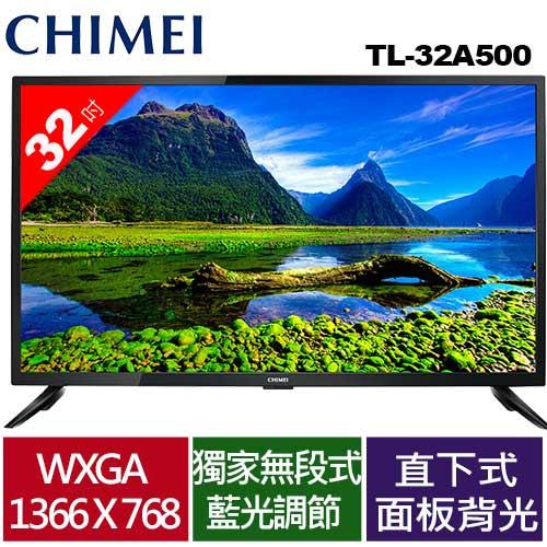 CHIMEI奇美 32型A500系列多媒體液晶顯示器 TL-32A500 / TL32A500【結帳再折300