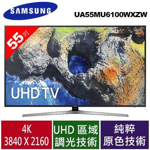 SAMSUNG 55型4K智慧連網電視 UA55MU6100WXZW