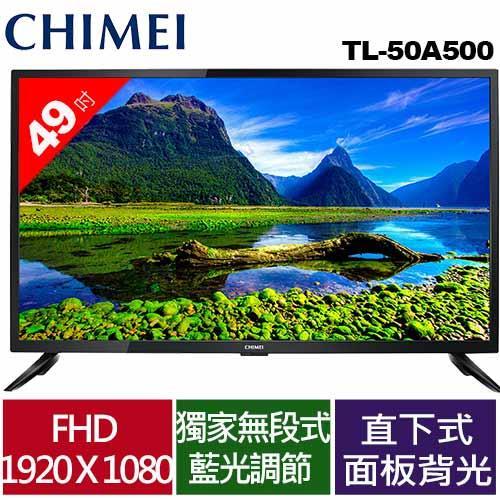 CHIMEI奇美 50型(49吋)A500系列液晶顯示器TL-50A500 /TL50A500【破盤↘送情境LED閱讀燈】