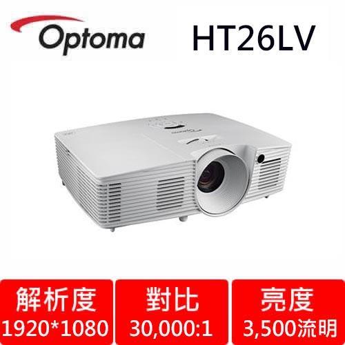 OPTOMA 奧圖碼 Full-HD 3D DLP劇院級投影機 HT26LV