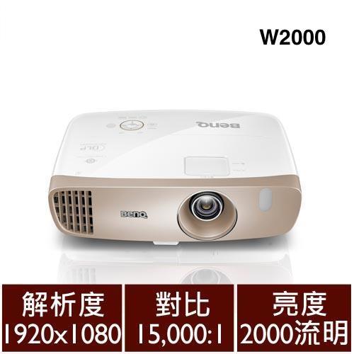 BenQ W2000 側投導演機 【超值下殺29900(原價33900)】