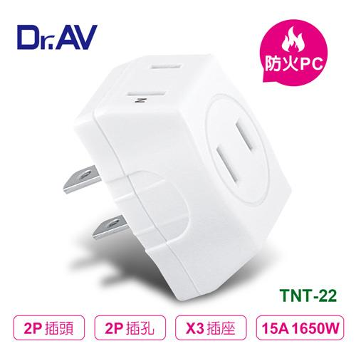 Dr.AV TNT-22 110V D型三面插