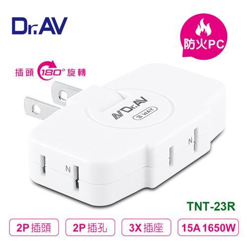 Dr.AV TNT-23R 110V 轉向三面插