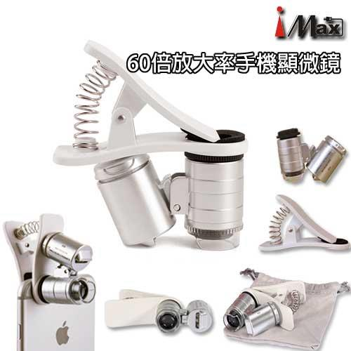 i-MAX  手機 顯微鏡 MG-9882W