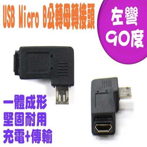 USB Micro B公轉母左彎90度轉接頭