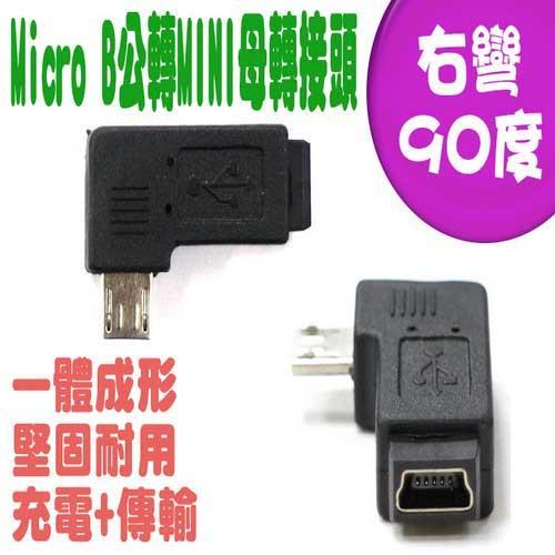 USB Micro B公轉Mini母右彎90度轉接頭