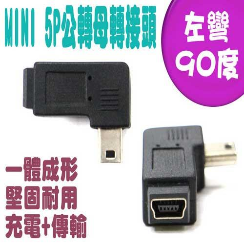 USB Mini公轉母左彎90度轉接頭