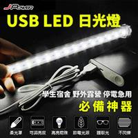 J-POWER USB LED 52.5cm 日光燈 暖白