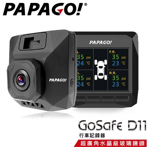 PAPAGO !GoSafe D11 行車記錄器 加贈8GB記憶卡【送韓國洗衣皂 +記憶卡收納盒】