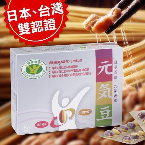 元氣豆_納豆萃取膠囊(純正日本原料)60顆/盒