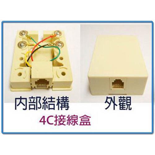 4C單孔電話接線盒
