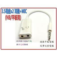 3.5四極公轉接3.5母座x2 耳機+MIC (NB/平板用)